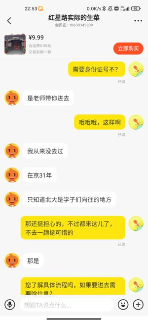 Screenshot_2021-06-09-22-53-16-229_com.taobao.idlefish.jpg