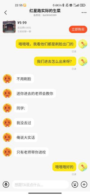 Screenshot_2021-06-09-22-55-01-655_com.taobao.idlefish.jpg