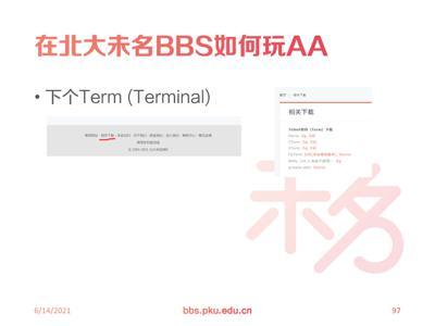 0.1 北大未名BBS 二十一周年站庆PPT_页面_044.jpg
