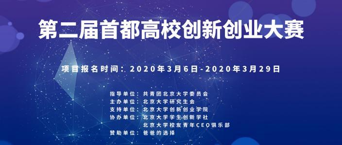 第二节首都高校创新创业大赛.png
