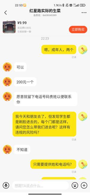 Screenshot_2021-06-09-22-53-11-544_com.taobao.idlefish.jpg