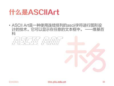 0.1 北大未名BBS 二十一周年站庆PPT_页面_031.jpg