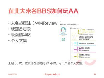 0.1 北大未名BBS 二十一周年站庆PPT_页面_046.jpg