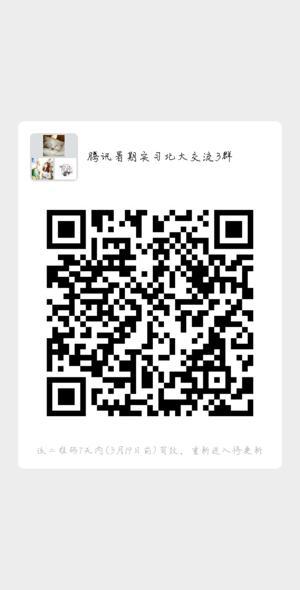 腾讯暑期实习北大交流3群.jpg