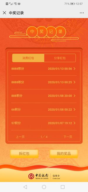 Screenshot_20200113_005759_com.tencent.mm.jpg