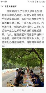 Screenshot_2020-08-03-15-34-49-432_com.tencent.mm.jpg