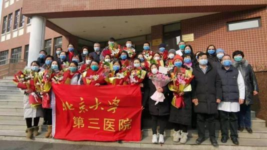 北京大学第三医院.jpg