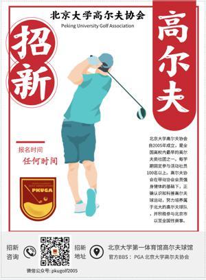 招新海报.png