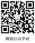 协会微信公众平台.JPG
