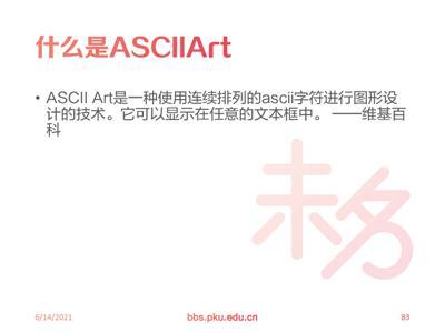 0.1 北大未名BBS 二十一周年站庆PPT_页面_030.jpg