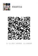 民俗研究会微信群二维码.png