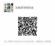 宗教哲学研究会微信群.jpg