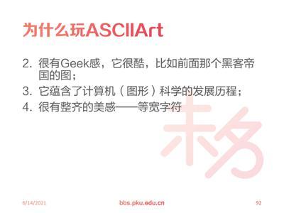 0.1 北大未名BBS 二十一周年站庆PPT_页面_039.jpg