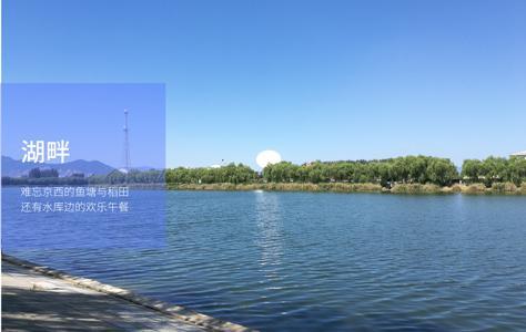 8-湖畔.png