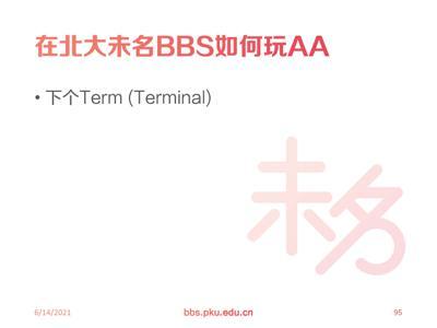 0.1 北大未名BBS 二十一周年站庆PPT_页面_042.jpg