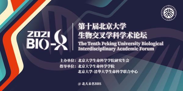 第十届北京大学生物交叉学科学术论坛.png