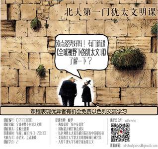 犹太文明课程海报.jpg