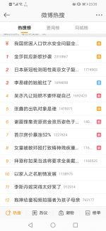 Screenshot_20200821_233528_com.sina.weibo.jpg