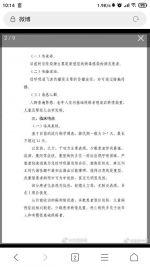 Screenshot_2020-01-28-10-14-36-233_com.android.browser.jpg