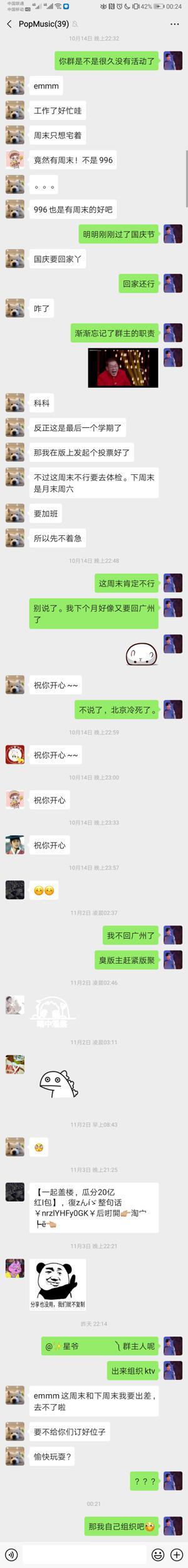 Screenshot_20191107_002410_com.tencent.mm.jpg