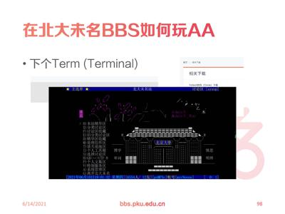 0.1 北大未名BBS 二十一周年站庆PPT_页面_045.jpg