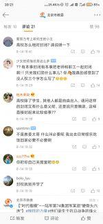 Screenshot_2020-08-14-20-21-56-670_com.sina.weibo.jpg