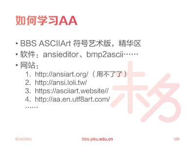 0.1 北大未名BBS 二十一周年站庆PPT_页面_050.jpg