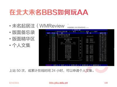 0.1 北大未名BBS 二十一周年站庆PPT_页面_047.jpg