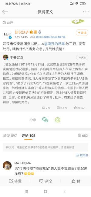 Screenshot_2020-01-29-19-28-29-086_com.sina.weibolite.png