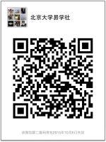 北京大学易学社微信群.jpg