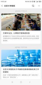Screenshot_2020-08-03-15-34-14-769_com.tencent.mm.jpg