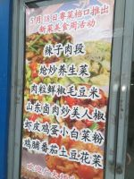 神秘粤菜.jpg