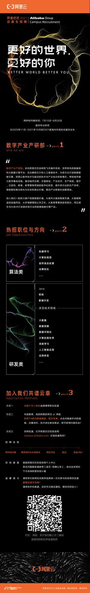 校招海报.jpg