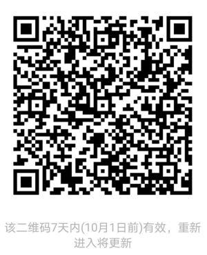 湘协招新群.jpeg