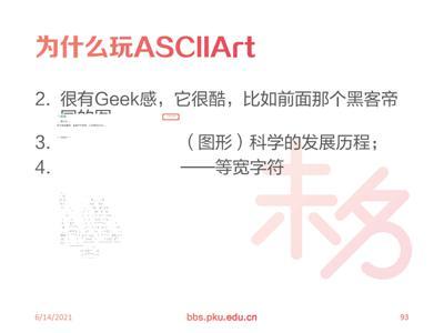 0.1 北大未名BBS 二十一周年站庆PPT_页面_040.jpg