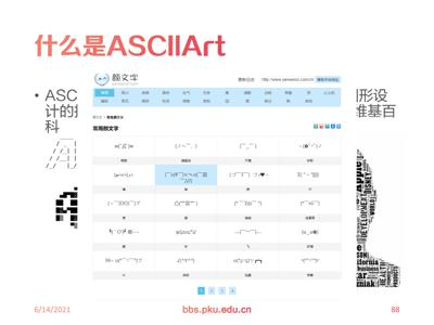 0.1 北大未名BBS 二十一周年站庆PPT_页面_035.jpg