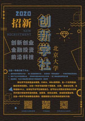 招新|有料有趣,北京大学学生创新学社欢迎你的加入!.jpg