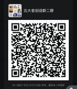 招新二维码.png