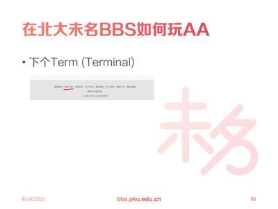 0.1 北大未名BBS 二十一周年站庆PPT_页面_043.jpg