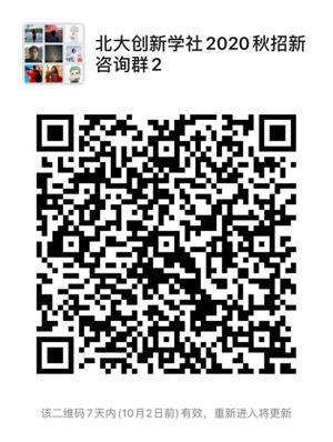 招新咨询群.jpg