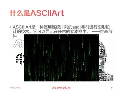 0.1 北大未名BBS 二十一周年站庆PPT_页面_034.jpg