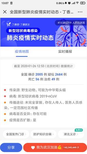 Screenshot_2020-01-26-13-07-46-051_com.tencent.mm.jpg