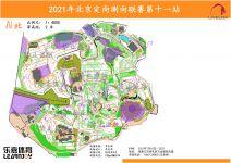 鹰山-2021.png