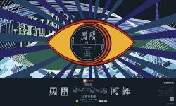 北京大学风雷街舞专场海报.jpg