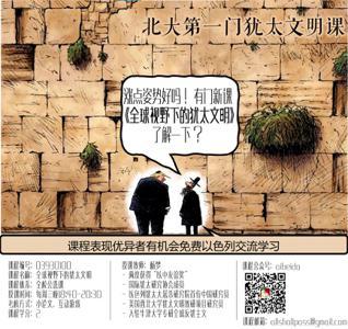 犹太文明 课程海报.jpg