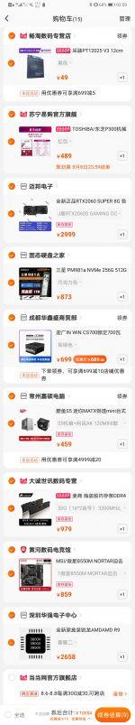 Screenshot_20200807_025904_com.taobao.taobao.jpg