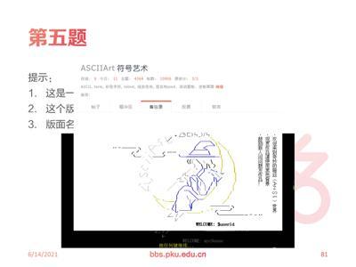 0.1 北大未名BBS 二十一周年站庆PPT_页面_028.jpg