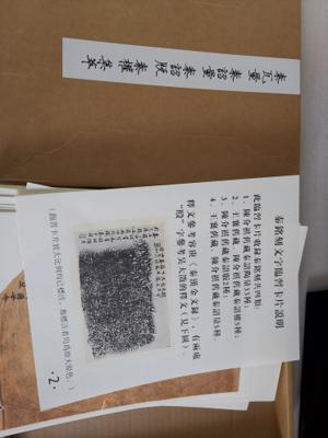 书法2 ( 秦铭刻文字临习卡片).jpg