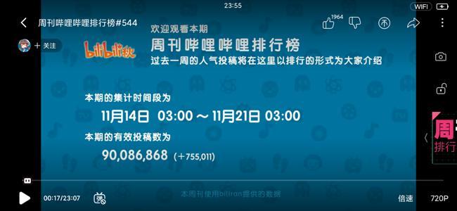 Screenshot_2020-11-28-23-55-30-734_tv.danmaku.bili.jpg