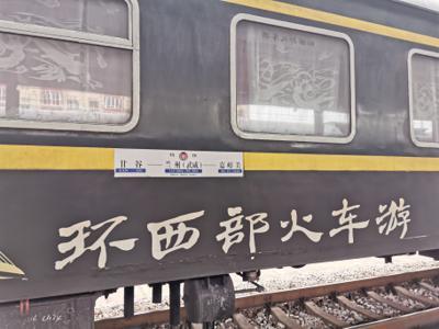 环西部火车游.jpg